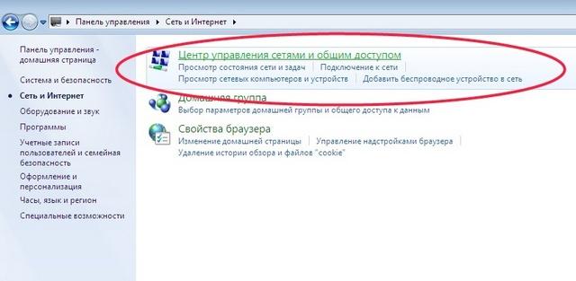 Настройка PPPoE соединения на Windows 7 для ByFly.