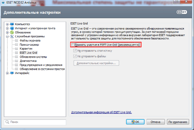 Активация Программы Eset Nod32 Antivirus 5