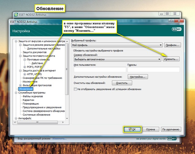 сервер обновлений eset endpoint security